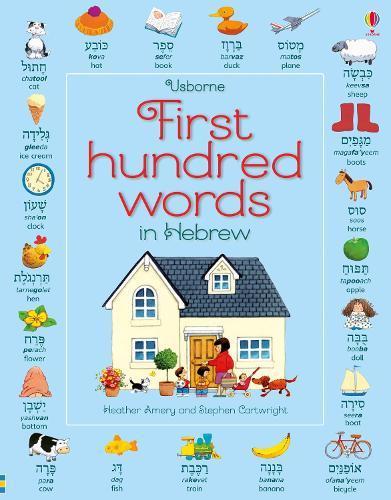 First Hundred WordsinHebrew