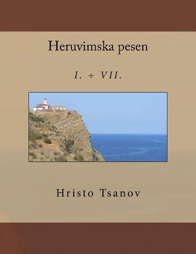 Heruvimska Pesen I. - VII.