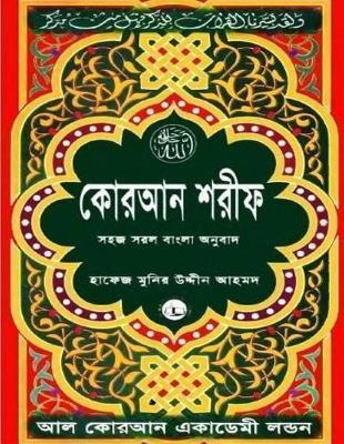Quran Shareef: Simple Bengali Bangla Translation: Published by Al Quran  Academi London by Allah Taala, Hafiz Munir Uddin Ahmed
