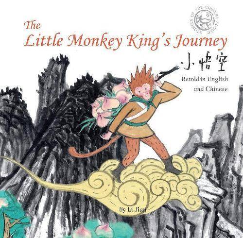 The Little Monkey King's Journey: Retold in English and Chinese (Stories of the Chinese Zodiac)