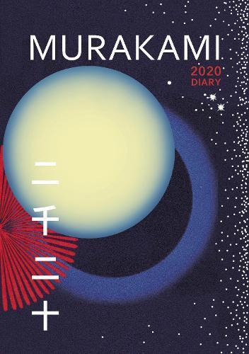 Murakami2020Diary