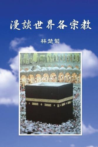 On Our World's Religions (TraditionalChineseEdition)