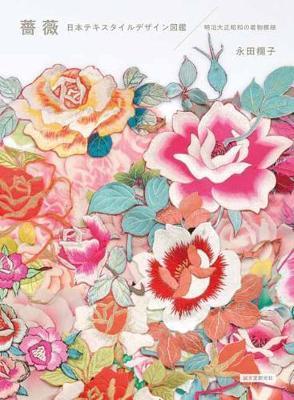 Roses: Japanese Style Textile Design Books by Ranko Nagata