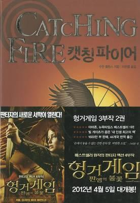 Catching Fire (the Hunger Games,Book2)