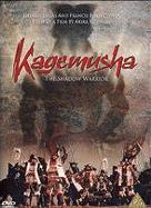 Kagemusha The Shadow Warrior Dvd