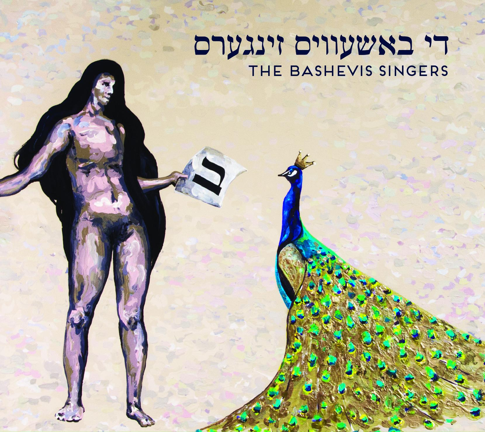 The Bashevis Singers